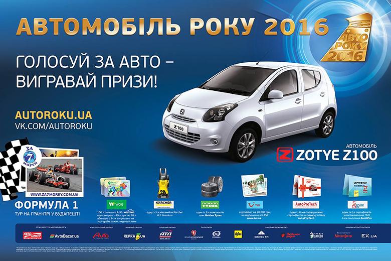 Nokian Tyres – партнер акції «Автомобіль року в Україні 2016»