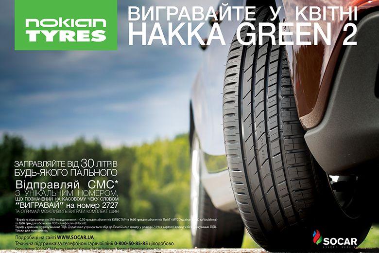 Подарунки до сезону від Nokian Tyres і  АЗС SOCAR